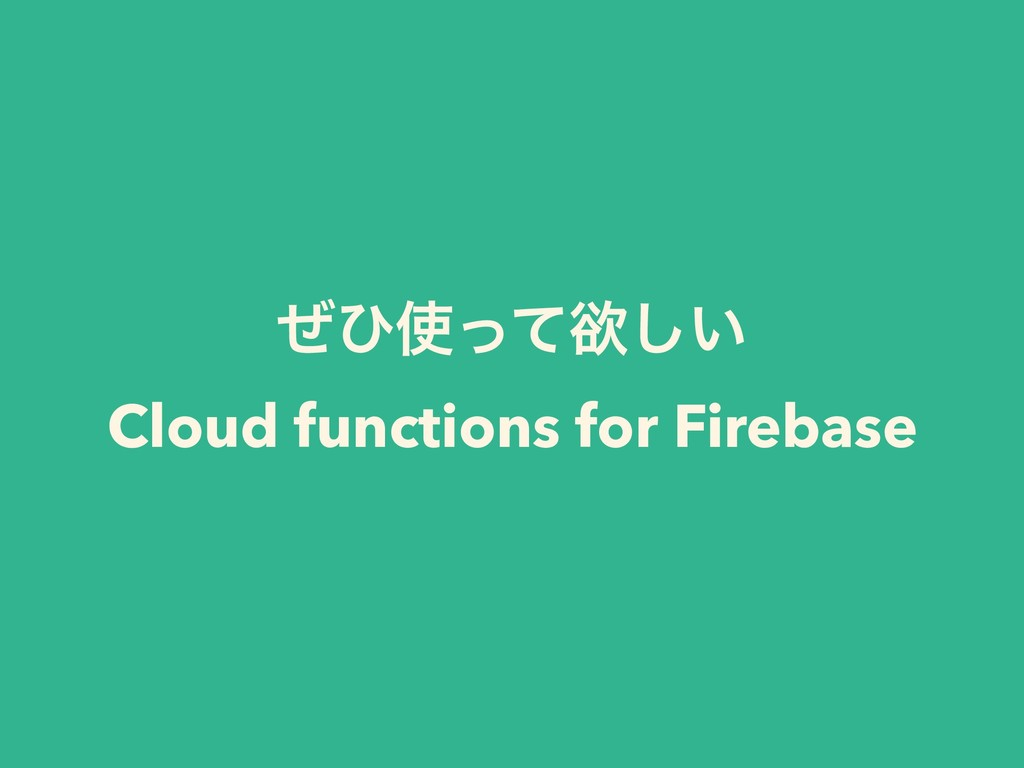 ͥͻͬͯཉ͍͠ Cloud functions for Firebase