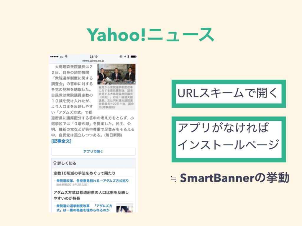 Yahoo!χϡʔε ΞϓϦ͕ͳ͚Ε Πϯετʔϧϖʔδ URLεΩʔϜͰ։͘ ≒ Smar...