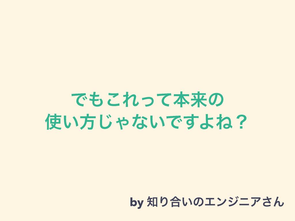Ͱ͜Εͬͯຊདྷͷ ͍ํ͡Όͳ͍Ͱ͢ΑͶʁ by Γ߹͍ͷΤϯδχΞ͞Μ