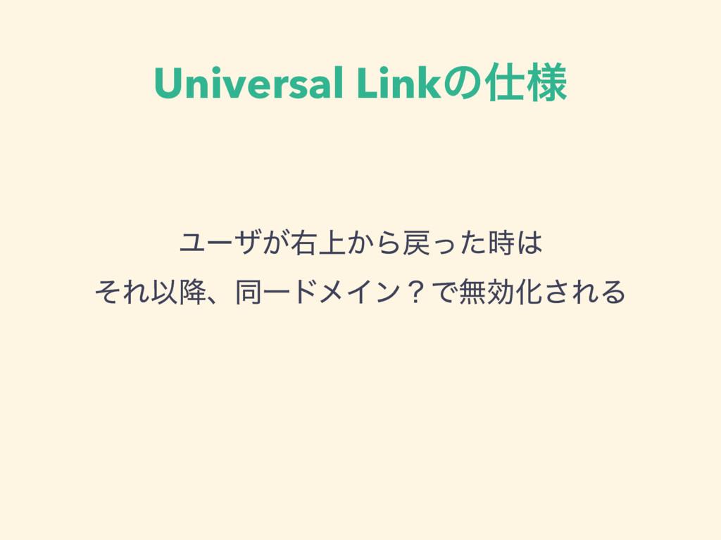 Universal Linkͷ༷ Ϣʔβ͕ӈ্͔Βͬͨ ͦΕҎ߱ɺಉҰυϝΠϯʁͰແ...