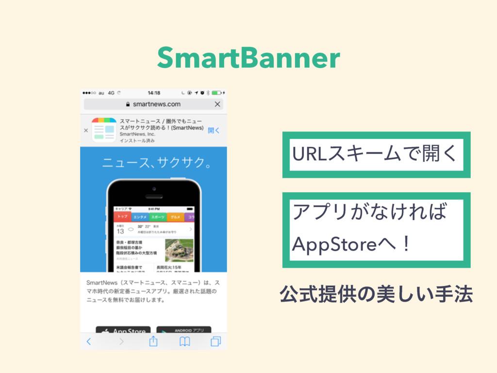 SmartBanner ΞϓϦ͕ͳ͚Ε AppStoreʂ URLεΩʔϜͰ։͘ ެࣜఏڙ...