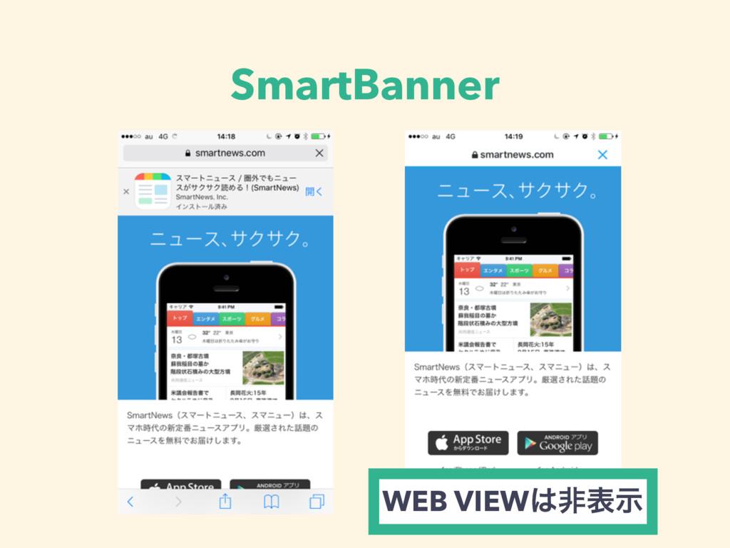SmartBanner WEB VIEWඇදࣔ