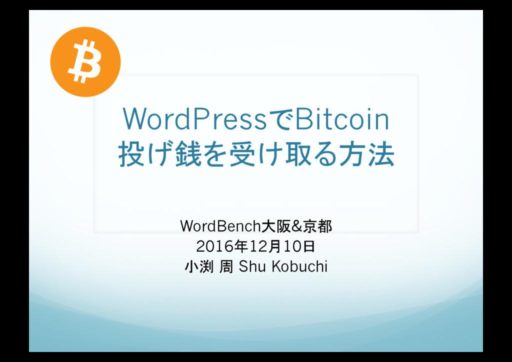 WordPressでBitcoin 投げ銭を受け取る方法 WordBench大阪&京都 201...