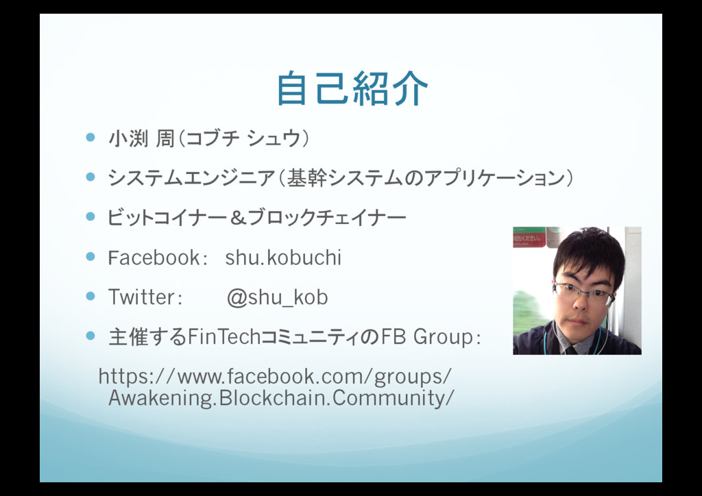 自己紹介 ! 小渕 周(コブチ シュウ) ! システムエンジニア(基幹システムのアプリケー...