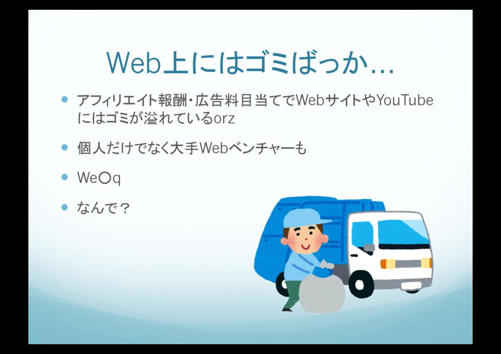 Web上にはゴミばっか… ! アフィリエイト報酬・広告料目当てでWebサイトやYouTube...