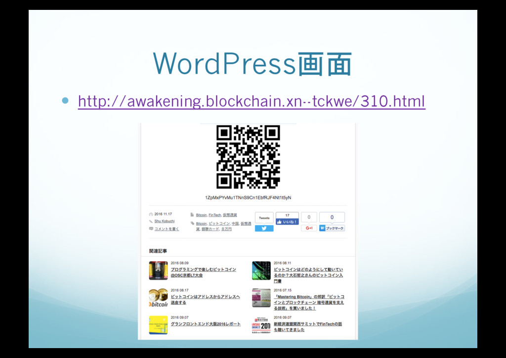 WordPress画面 ! http://awakening.blockchain.xn--...