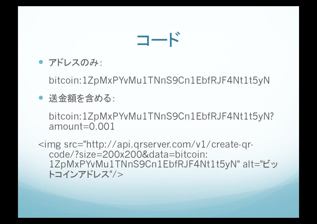 コード ! アドレスのみ: bitcoin:1ZpMxPYvMu1TNnS9Cn1EbfRJ...
