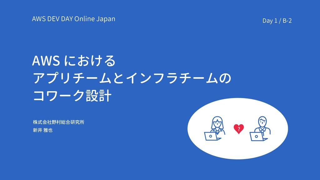 AWS における アプリチームとインフラチームの コワーク設計 株式会社野村総合研究所 新井 ...