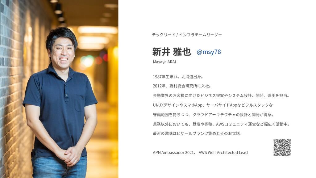 テックリード / インフラチームリーダー 新井 雅也 Masaya ARAI 1987年生まれ...