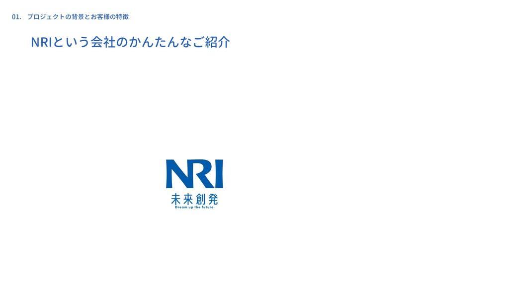 01. プロジェクトの背景とお客様の特徴 NRIという会社のかんたんなご紹介
