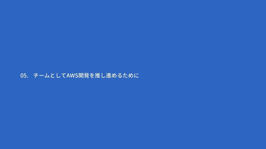 05. チームとしてAWS開発を推し進めるために