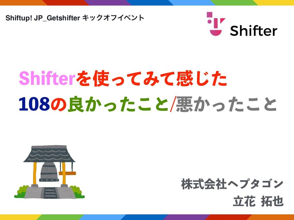 גࣜձࣾϔϓλΰϯ ཱՖ Shiftup! JP_Getshifter ΩοΫΦϑΠ...