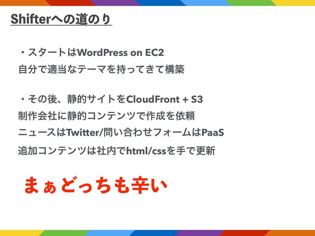 4IJGUFSͷಓͷΓ ·͊Ͳͬͪਏ͍ ɾελʔτWordPress on EC2 ࣗ...