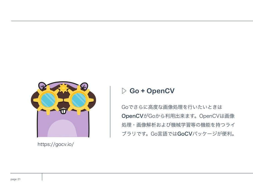 QBHF (PͰ͞Βʹߴͳը૾ॲཧΛߦ͍͍ͨͱ͖ 0QFO$7͕(P͔Βར༻ग़དྷ·͢...