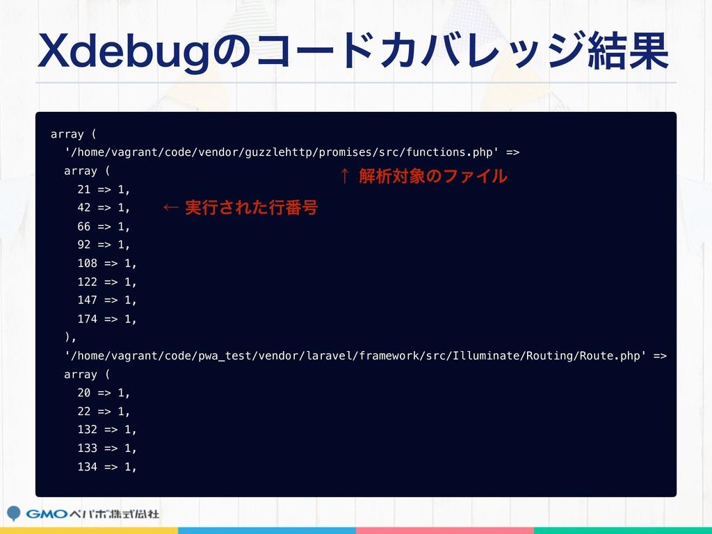 [ array ( '/home/vagrant/code/vendor/guzzlehttp...