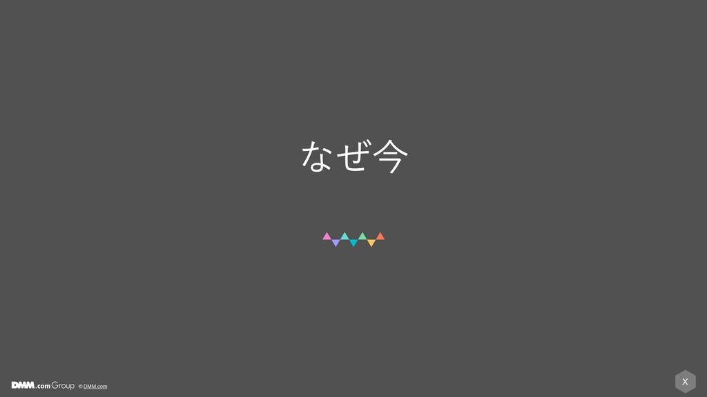 X © DMM.com ͳͥࠓ
