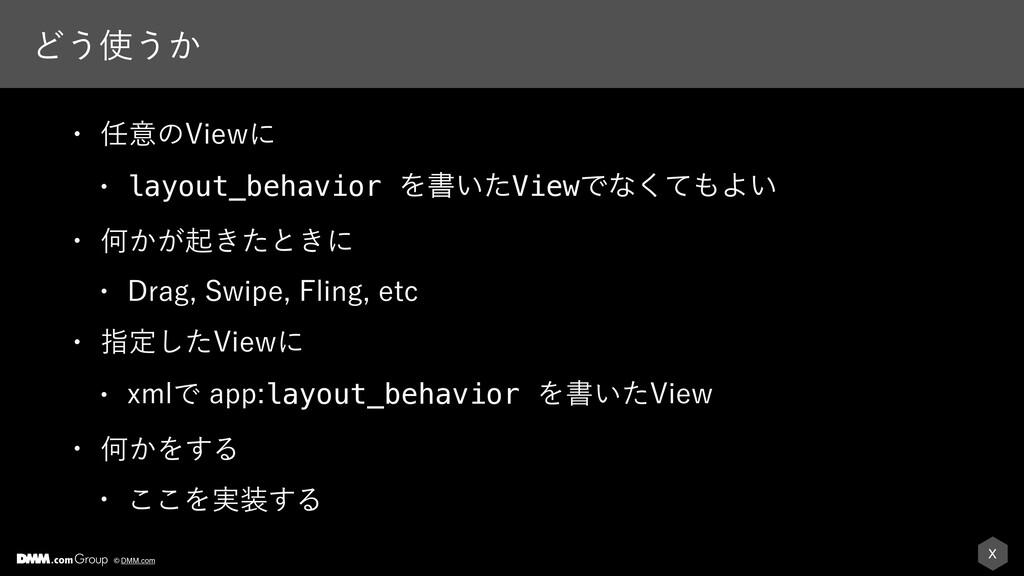 X © DMM.com w ҙͷ7JFXʹ w layout_behavior Λॻ͍ͨV...