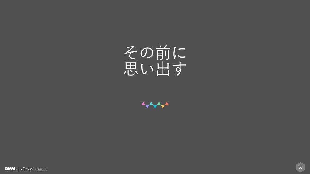 X © DMM.com ͦͷલʹ ࢥ͍ग़͢