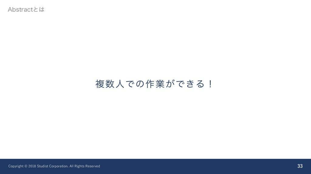 """01 2 8 02102 0 .. 2  """"CTUSBDUͱ ෳਓͰͷ࡞ۀ͕Ͱ͖Δʂ"""