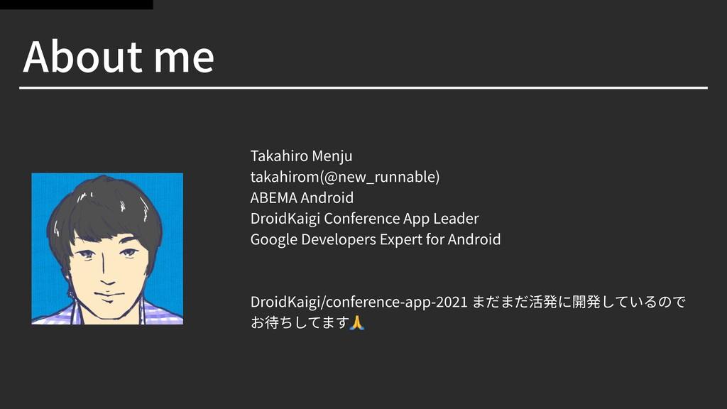 About me Takahiro Menju takahirom(@new_runnable...