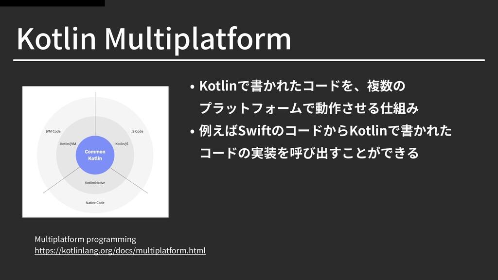 Kotlin Multiplatform • Kotlinで書かれたコードを、複数の プラット...