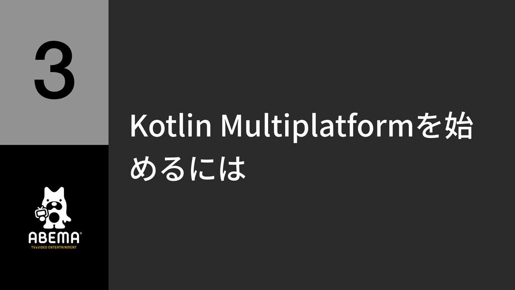 Kotlin Multiplatformを始 めるには