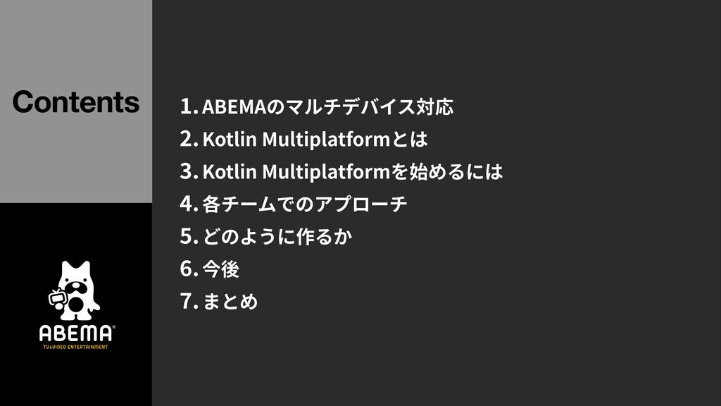.ABEMAのマルチデバイス対応 .Kotlin Multiplatformとは .Kotli...