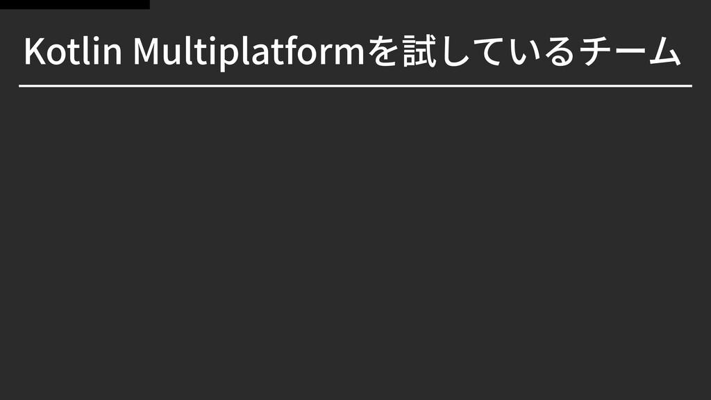 Kotlin Multiplatformを試しているチーム