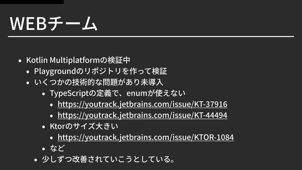WEBチーム • Kotlin Multiplatformの検証中 • Playgroundの...