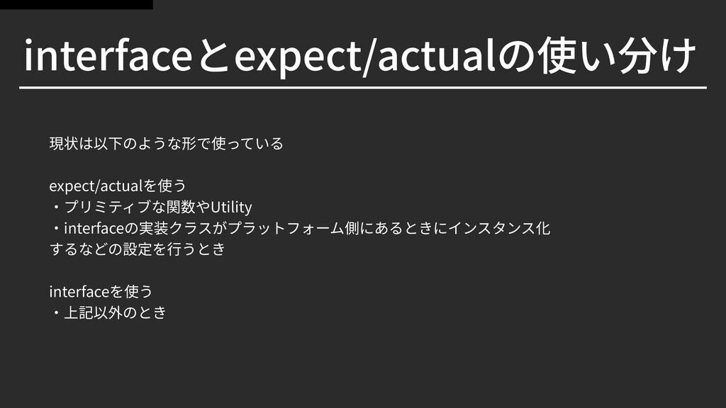interfaceとexpect/actualの使い分け 現状は以下のような形で使っている e...