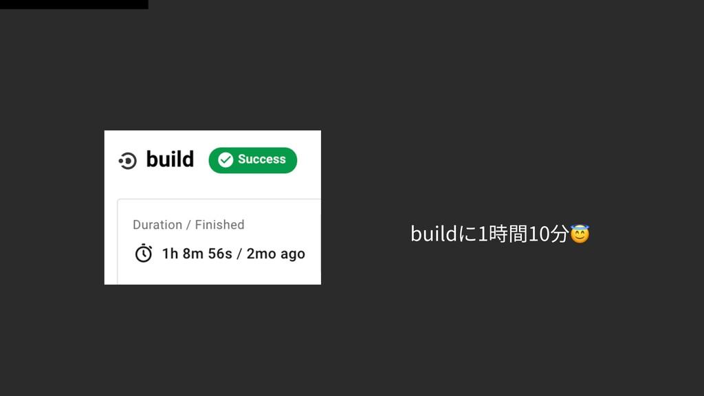 buildに1時間10分😇