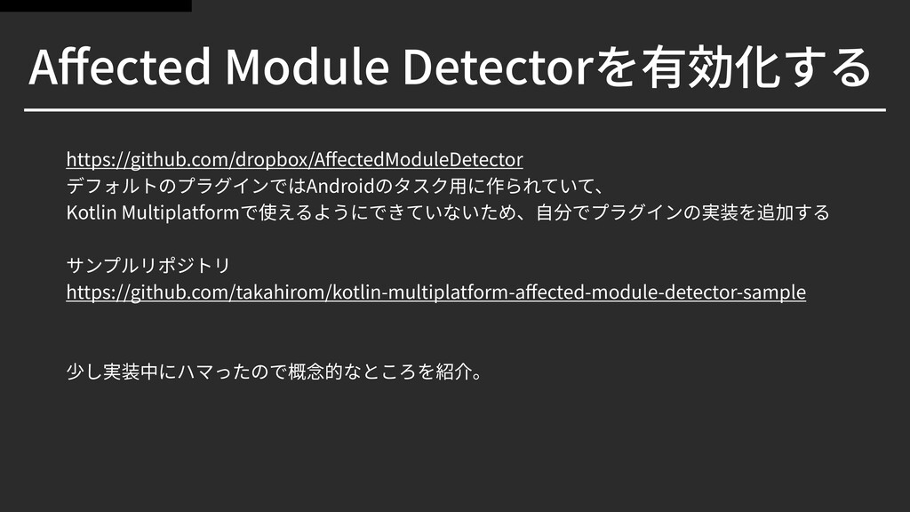 Affected Module Detectorを有効化する https://github.co...