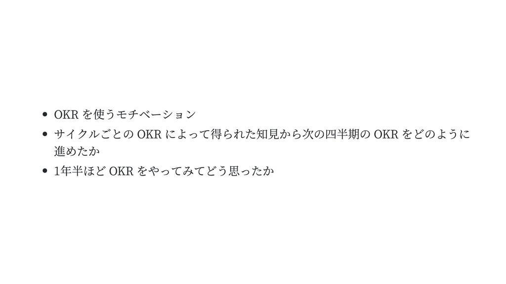 OKR を使うモチベーション サイクルごとの OKR によって得られた知見から次の四半期の O...