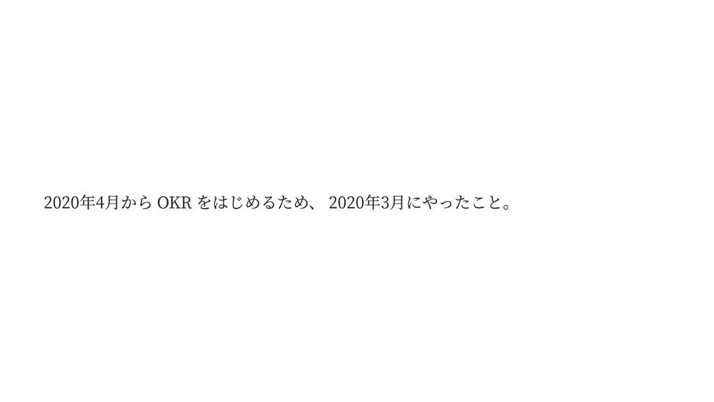 2020年4月から OKR をはじめるため、 2020年3月にやったこと。