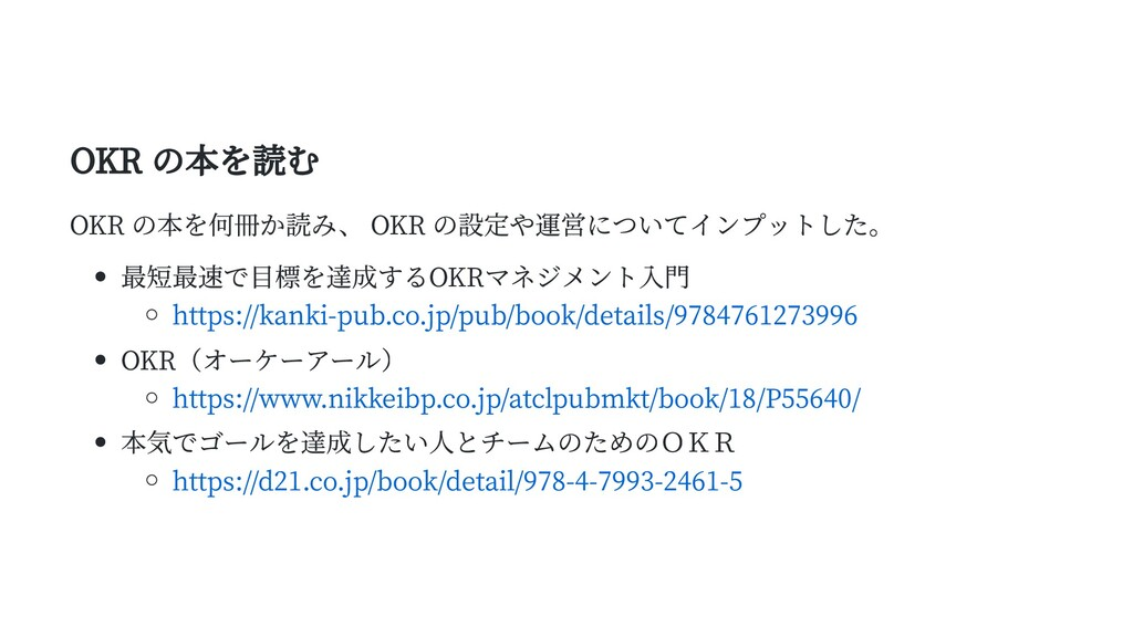 OKR の本を読む OKR の本を何冊か読み、 OKR の設定や運営についてインプットした。 ...