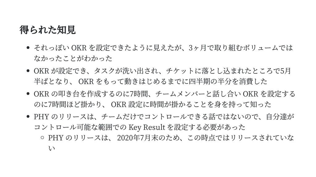 得られた知見 それっぽい OKR を設定できたように見えたが、3ヶ月で取り組むボリュームでは ...
