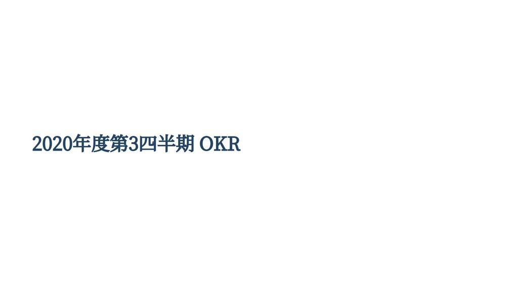 2020年度第3四半期 OKR