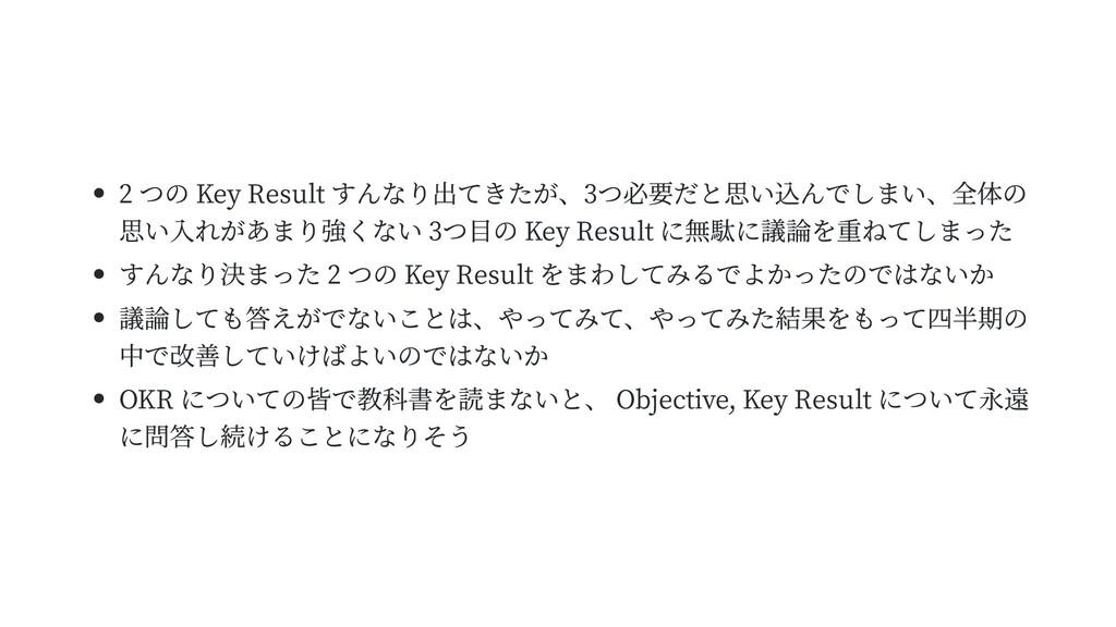 2 つの Key Result すんなり出てきたが、3つ必要だと思い込んでしまい、全体の 思い...