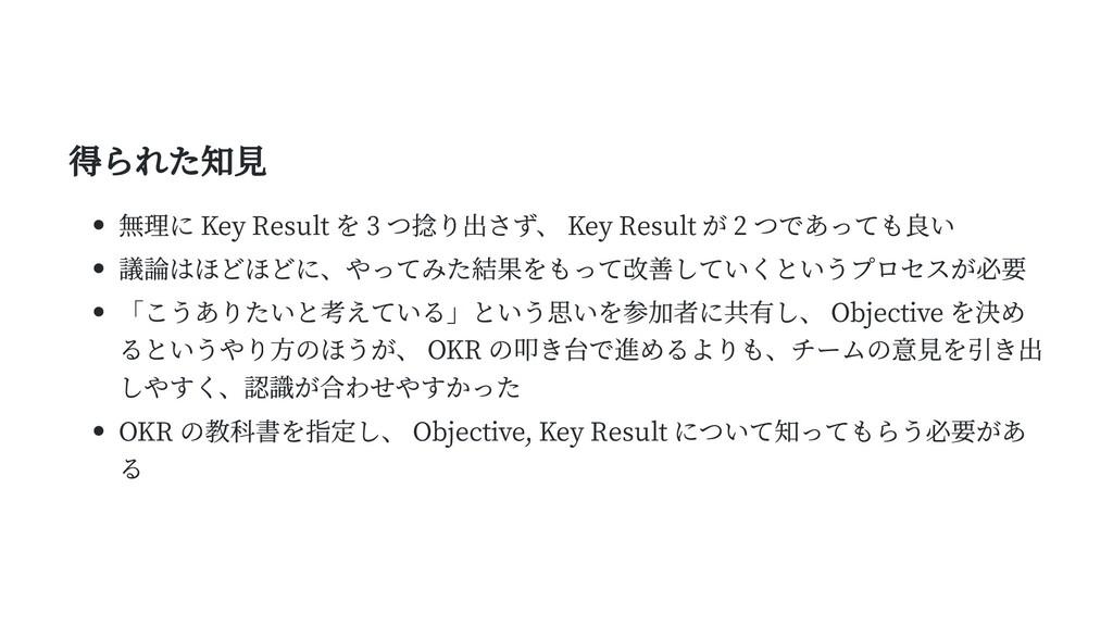 得られた知見 無理に Key Result を 3 つ捻り出さず、 Key Result が ...
