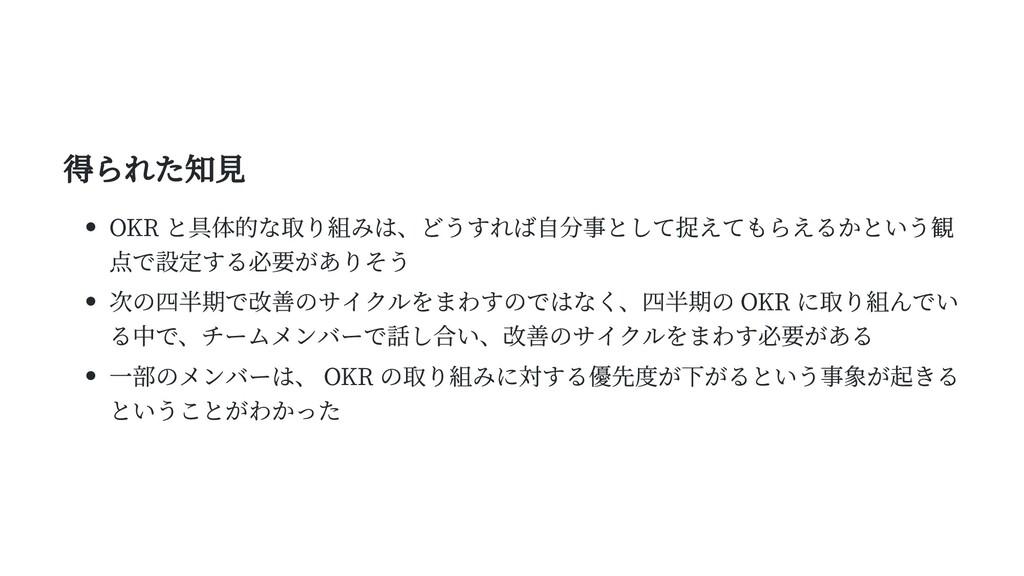 得られた知見 OKR と具体的な取り組みは、どうすれば自分事として捉えてもらえるかという観 点...