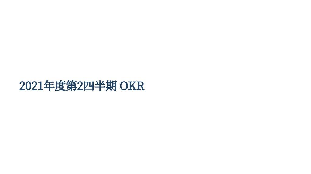 2021年度第2四半期 OKR