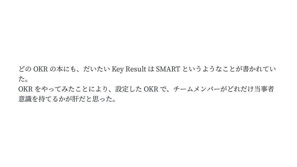どの OKR の本にも、だいたい Key Result は SMART というようなことが書か...