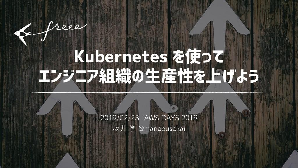 """Kubernetes を使って エンジニア組織の生産性を上げよう +""""..."""