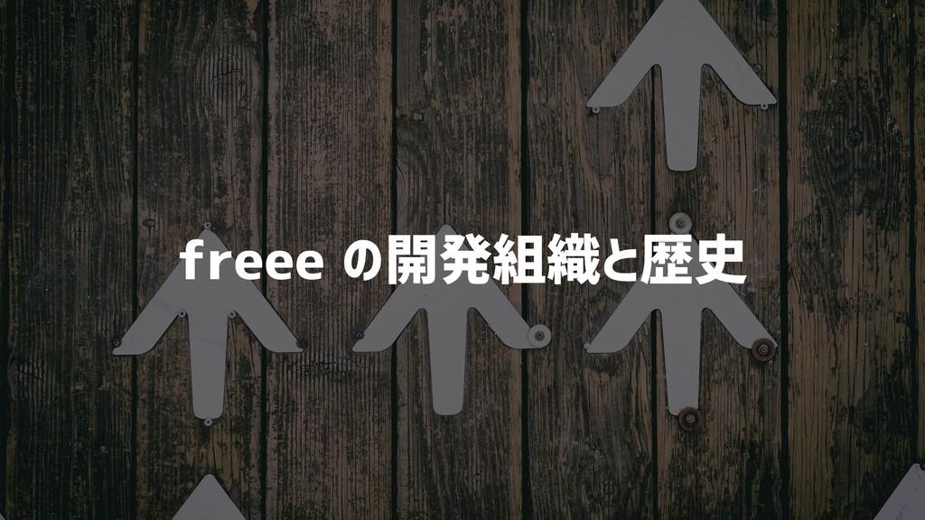 freee の開発組織と歴史