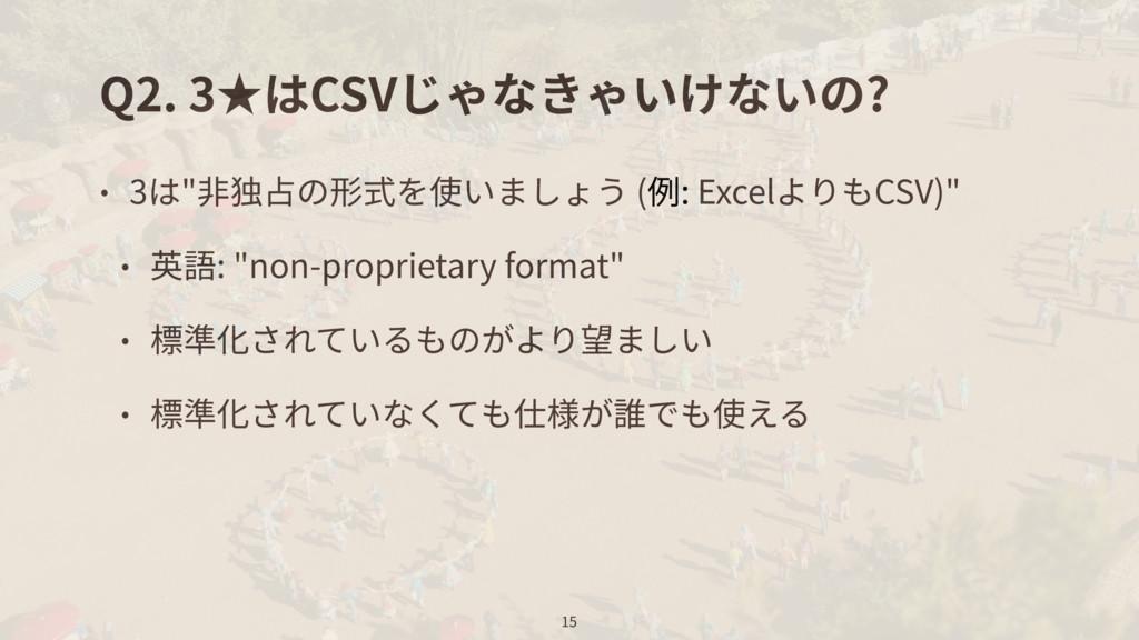 """Q2. 3★はCSVじゃなきゃいけないの? • 3は""""⾮独占の形式を使いましょう (例: Ex..."""