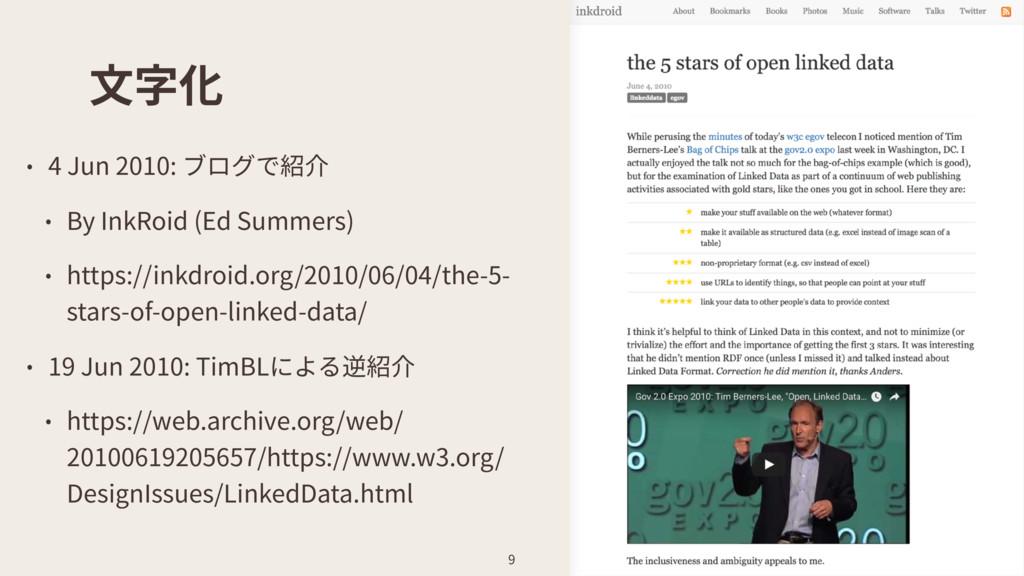 ⽂字化 • 4 Jun 2010: ブログで紹介 • By InkRoid (Ed Summe...