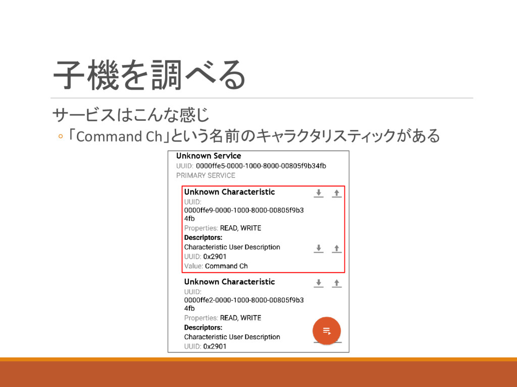 子機を調べる サービスはこんな感じ ◦ 「Command Ch」という名前のキャラクタリスティ...