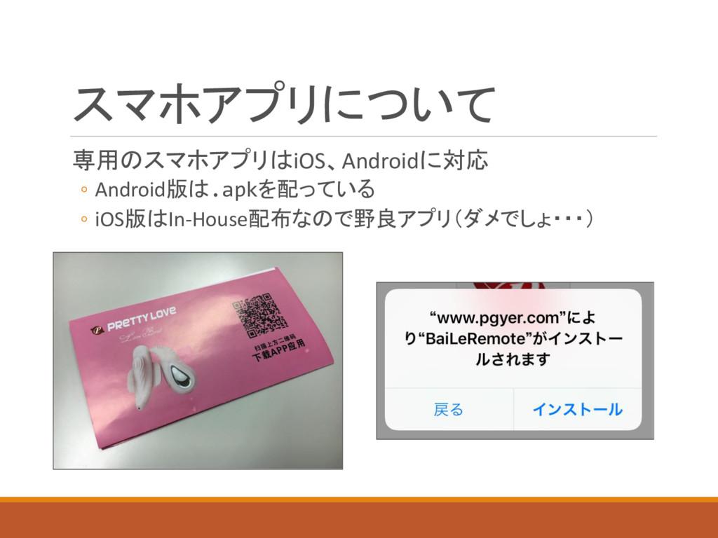 スマホアプリについて 専用のスマホアプリはiOS、Androidに対応 ◦ Android版は...