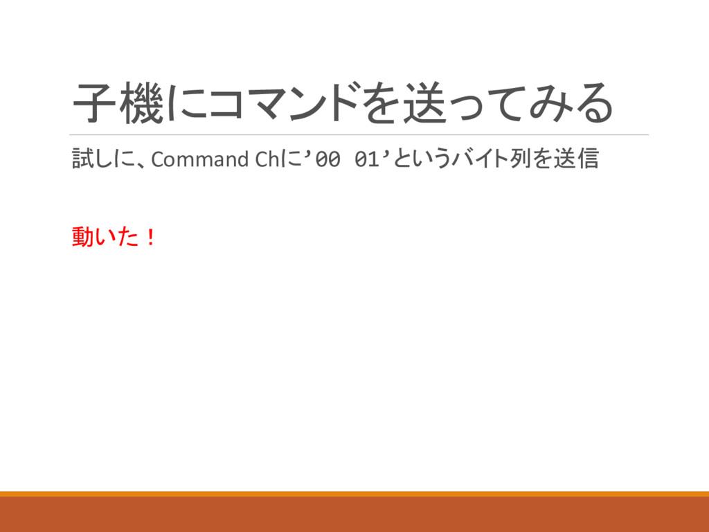 子機にコマンドを送ってみる 試しに、Command Chに'00 01'というバイト列を送信 ...