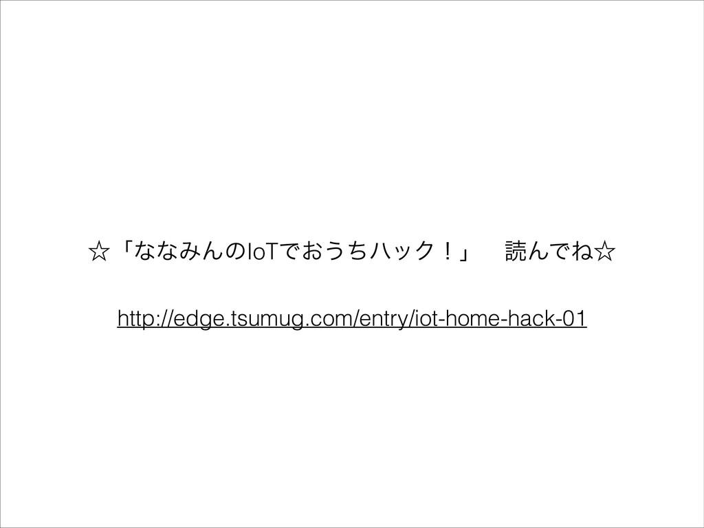 ˑʮͳͳΈΜͷIoTͰ͓͏ͪϋοΫʂʯɹಡΜͰͶˑ http://edge.tsumug.co...
